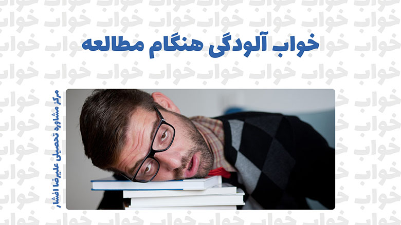 راهکار های موثر رفع خواب آلودگی هنگام مطالعه و سر حال شدن