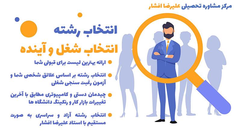 انتخاب رشته کنکور سراسری 1400 مستقیم استاد علیرضا افشار