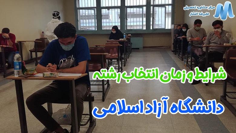 شرایط و زمان انتخاب رشته دانشگاه آزاد اسلامی سال 1400