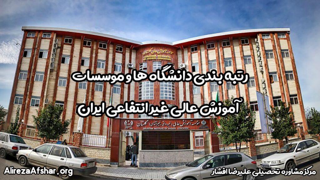 رتبه بندی دانشگاه ها و موسسات آموزش عالی غیر انتفاعی ایران